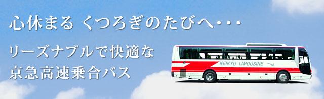 急行 バス 京浜